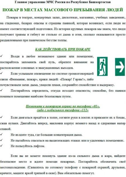 pozhar-v-mestah-massovogo-prebyvaniya-lyudej1.jpg